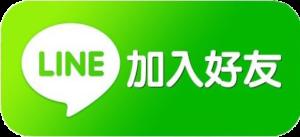 台南搬家公司line