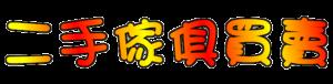 台南二手家具